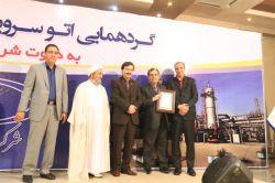 تجلیل از اتوسرویس کاران برتر گیلان . www.iranol.ir