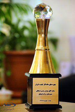 ایرانول موفق به دریافت گواهینامه چهره ماندگار کیفیت شد. www.iranol.ir