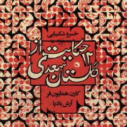 """آلبوم صوتی """"دوازده حکایت از گلستان سعدی"""" .. با صدای زنده یاد خسرو شکیبایی/ موسیقی کارن همایونفر// HMD"""