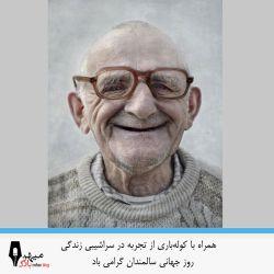 به سالمندان بیشتر توجه کنیم