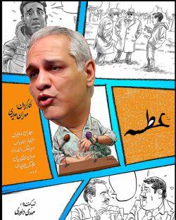 بالاخره سریال جدید استاد مهران مدیری بعد از 3 ماه تاخیر از فردا توزیع میشه....