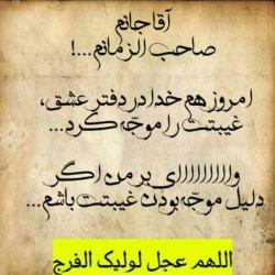 ....اللهم عجل لولیک الفرج....