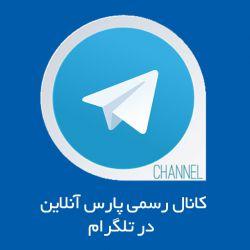 کانال رسمی پارس آنلاین در تلگرام، آخرین اخبار پارس آنلاین را از اینجا دنبال کنید :  Telegram.me/parsonline