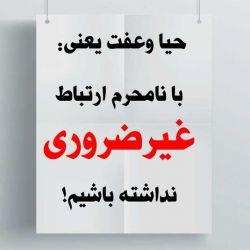 حیا و عفت یعنی :