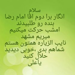حال دلم خیلی خرابه ان شالله اقا امام رضاع خودش دستمو بگیره ...