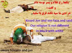 امام حسین و جون غلام ایشان