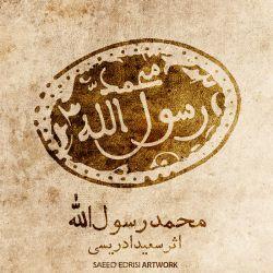 طراحی نشانه محمد رسول الله  اثر سعید ادریسی (رضا) | شهریور 1394