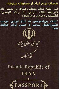 عزت پاسپورت ایران فقط با کلام رهبری برمیگردد نه با مذاکرات و....