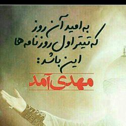 ان شاءالله.. اللهم عَجّل لولیک الفرج...✓