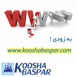 وب سایت شرکت #کوشابسپار بزودی راه اندازی خواهد شد . www.kooshabaspar.com