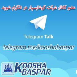عضو کانال شرکت #کوشابسپار دنرم افزار #تلگرام شوید. www.telegram.me/kooshabaspar  #telegram #kooshabaspar