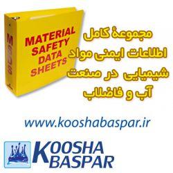 برای دریافت #MSDS به وب سایت شرکت کوشا بسپار مراجعه فرمایید. www.kooshabaspar.ir