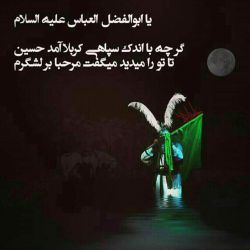 دامن علقمه و باغ گل یاس یکیست .. قمر هاشمیان بین همه ناس یکیست .. سیر کردم عدد ابجد و دیدم بحساب .. نام زیبای ابا صالح (عج) و عباس (ع) یکیست .....  . هر دو (133)