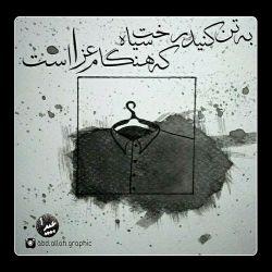 رسید وقت عزا / حی علی العزا . . . . دوستان خود را تگ کنید.