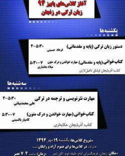آغاز کلاسهای زبان ترکی آذربایجانی در ترم پاییز زنجان