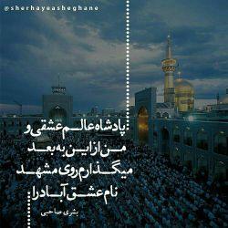 ____ هزار گل اگرم هست هر هزار تویی *** گل اند اگر همه اینان، همه بهار تویی ____ #حسین_منزوی