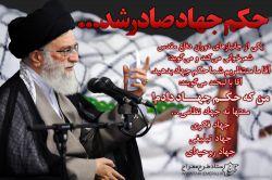 حکم جهاد