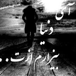 رفت.... و با یه دنیا غم و خاطره جا موندم...همیشه تنهایی