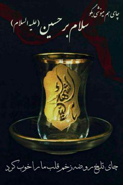 گر باز  دلت  غرق  غم است   بسم الله دلتنگ حسین و حرم است  بسم الله این ندای سخن عشق بود سینه زنان  یک  روز دگر محرم است   بسم الله