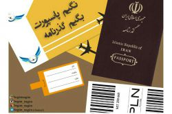 نگیم پاسپورت ؛ بگیم گذرنامه #بگیم_نگیم