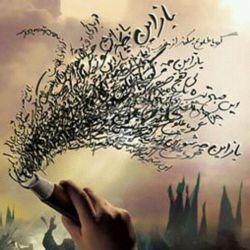 باز این چه شورش است که خلق در غم عالم است باز این چه نوحه و چه عزا چه ماتم است