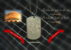 وفات حضرت زینب کبری