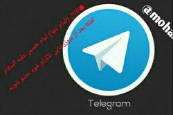 ⚫️کانال (امام تنها) امام حسین علیه السلام  https://telegram.me/moharram1437 لطفا بعد از بروزرسانی تلگرام خود عضو شوید
