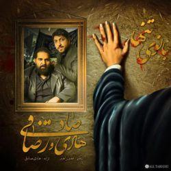 """""""بانوی تنها"""" .. با صدای رضا صادقی و هادی صادقی/ HMD"""