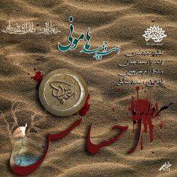 """آهنگ """"سردار با احساس"""" .. با صدای امیر و حمید هامونی/ HMD"""