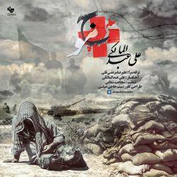 """این آهنگ چند روز پیش پخش شده.. ولی دلم نیومد نزارمش.. شعر و حال و هوای خعلی خووبی دارره/ """"موج"""" با صدای علی عبدالمالکی/HMD"""