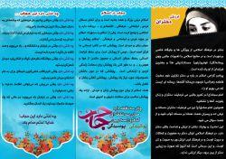 برشور حجاب صفحه دوم