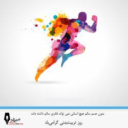 روز تربیت بدنی بر همه ورزشدوستان گرامی باد