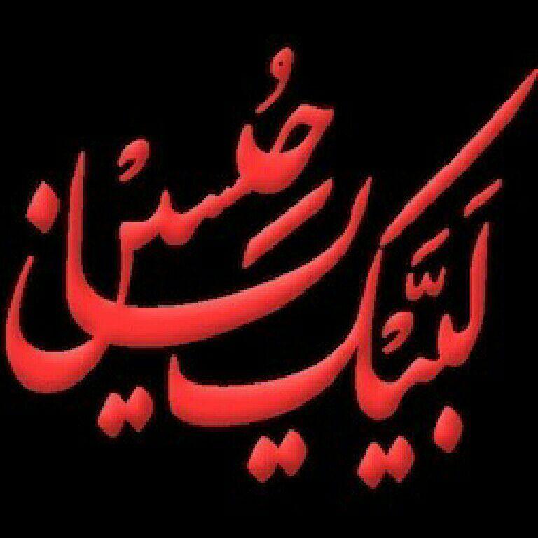 #لبیک_یا_حسین  #عاشورا