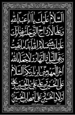 سلام به ابا عبدالله به نیت تعجیل فرج.....