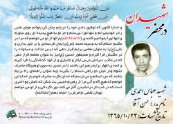 وصیت نامه شهید عباس احمدی  کوچکترین شهید شهر وردنجان با 14 سال سن