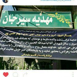 پیام تسلیت سرلشکر حاج قاسم سلیمانی به نماینده محترم شهرستان سیرجان وبردسیر