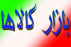 www.bazarekalaha.ir
