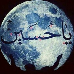 لبیک یاحســــــــــ♥ــــــــــن(ع)