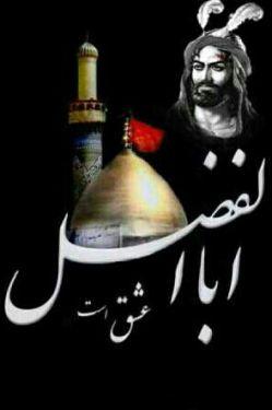 من از آقام ابوالفضل یه معجزه  می خوام به حق دل نا امیدش دلمو ناامید نکنه لطفا دعا  کنید برام