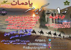 تور یک و نیم روزه کویر زیبای مصر قلب کویر مرکزی ایران 7 و 8 مهرماه سال 1394 (تور لیدر باقری 09133675760-36700480)