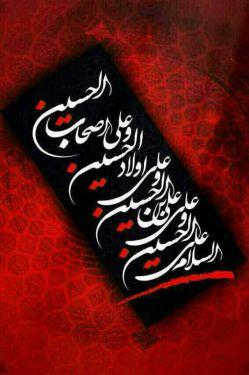 السلام علی الحسین و .........