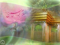 السلام علیک یا ابا عبدالله الحسین....