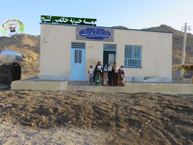 ساخت مدرسه و مکان آموزشی و تجهیز آن در مناطق محروم - مدرسه شادروان علی ریشه در استان سیستان و بلوچستان - روستای دلکوک