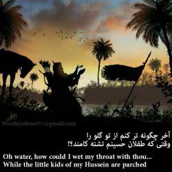 السلام و علیک یا باب الحواعج   روز تاسوعا و شهادت حضرت باب الحواعج رو به همه دوستان تسلیت میگم