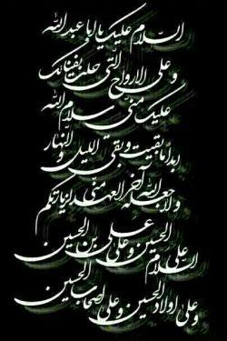 السلام علیک یا اباعبدالله...