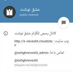 کانال رسمی عشق نوشت:::: http://telegram.me/eshghnevesht  ________________ id lenzor:@eshgh_nevesht __________________  مجموعه پوستر درباره شهدا... #عشق_نوشت