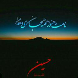 #امام_حسین #محرم