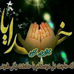 روزتاسوعاوروزعاشورابرای همه ی شما بزرگواران دعاکردم..ان شاءالله که حق تعالی اجابت کنه حاجت تک تک شما عزیزان رو....التماس دعا