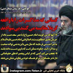 آیا #امام_حسین برای #مذاکرات به #کربلا رفته بود؟