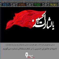 شهادت مظلومانه امام حسین (ع) را تسلیت می گوییم  #عاشورا #تاسوعا #محرم